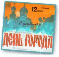 Учебник Spotlight 4. Student's Book. Страница 146